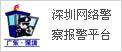 深圳网络警察报警平台